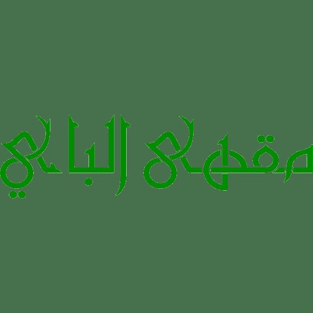 enseigne el bey arabe